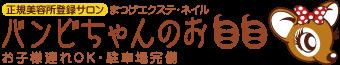 バンビちゃんのお目目・神奈川県藤沢市辻堂城南(湘南地域:鎌倉、茅ヶ崎、平塚)にあるまつげエクステ・アートメイク・ネイルサロン。